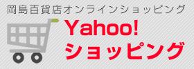 岡島オンラインショッピング Yahoo!ショッピング店